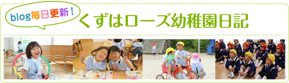 くずはローズ幼稚園日記「blog毎日更新!」